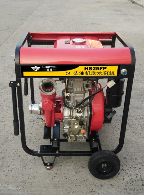 移动式柴油机动消防备用水泵HS25FP大油箱